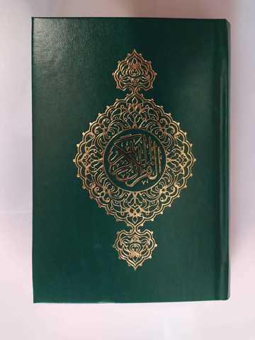Quran (ərəbcə)