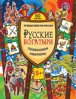 Русские богатыри. Головоломки, лабиринты (+многоразовые наклейки) 5+ цена
