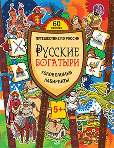 Русские богатыри. Головоломки, лабиринты (+многоразовые наклейки) 5+