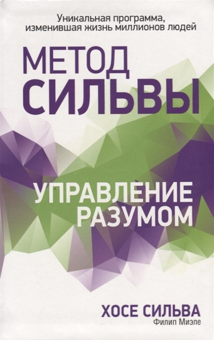 Kitab Метод Сильвы. Управление разумом | Сильва Х., Миэле Ф.