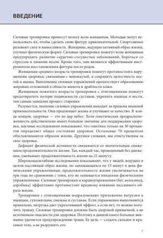 Анатомия силовых тренировок для женщин (3-е издание)