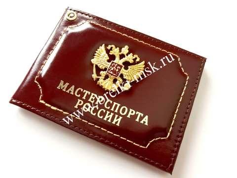 Обложка из натуральной гладкой кожи для удостоверения МАСТЕР СПОРТА РОССИИ