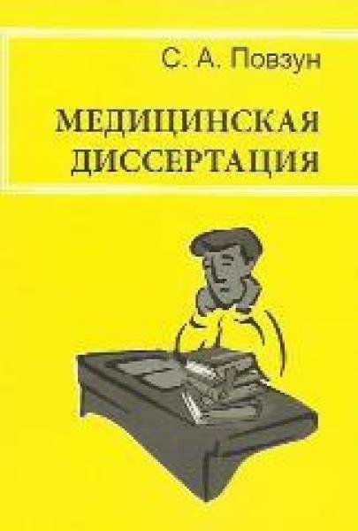 Разное Медицинская диссертация gi.php