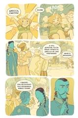 Пять миров. Том 2. Принц Кобальта
