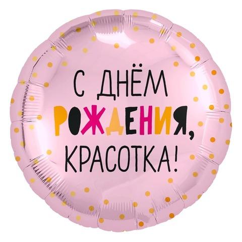 Фольгированный шар круг , с днем рождения, красотка, 46 см