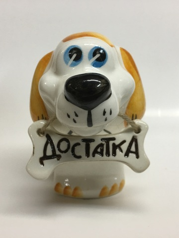 Собака с косточкой с пожеланием Достатка