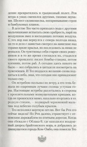 Хроники хищных городов. Книга 4. Надвинувшаяся тьма
