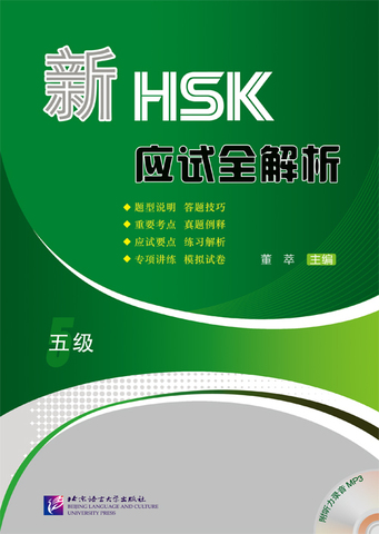 Thorough Analyses of New HSK for Level V (with English Annotations)