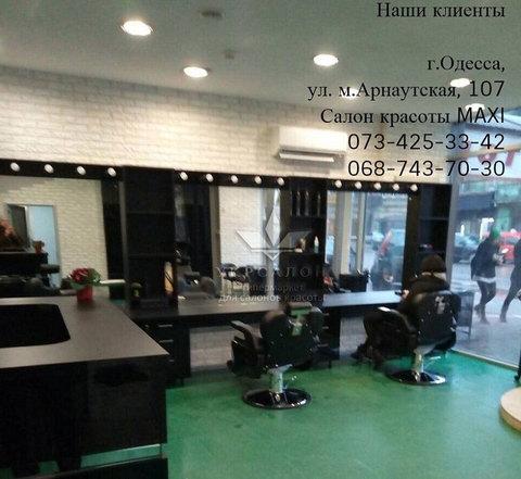 Фото 1 интерьера салона красоты Maxi