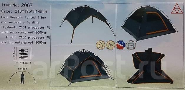 Палатка 2067 Размер: 210х195хh145см