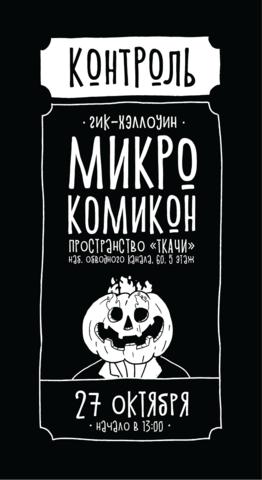 Билет на МикроКомикон 27 октября