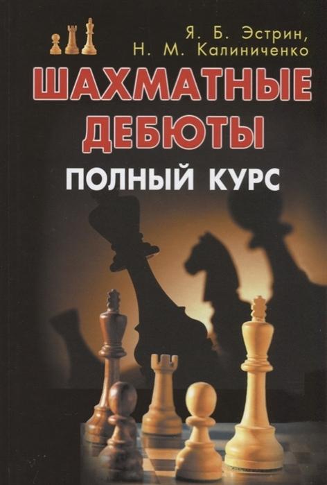 Kitab Шахматные дебюты. Полный курс   Эстрин Я., Калиниченко Н.
