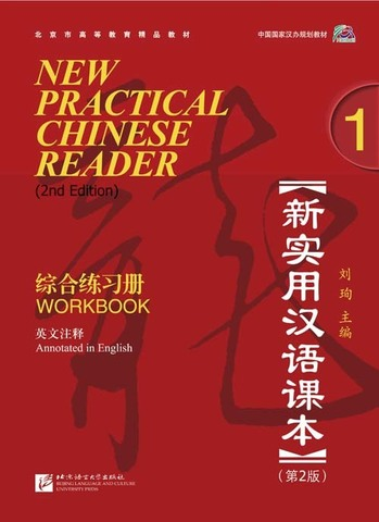 New Practical Chinese Reader (2nd Edition) Workbok 1