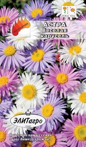 Семена Цветы Астра альпийская Веселая карусель, Мнг