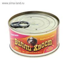 Вилли Хвост консервы для собак Телятина 325 гр