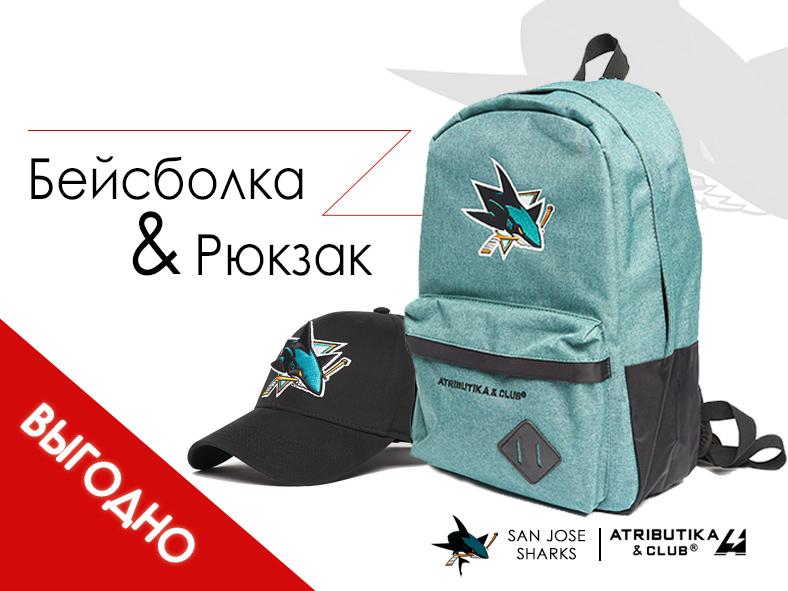 Комплект НХЛ Сан-Хосе Шаркс (бейсболка подростковая и рюкзак)