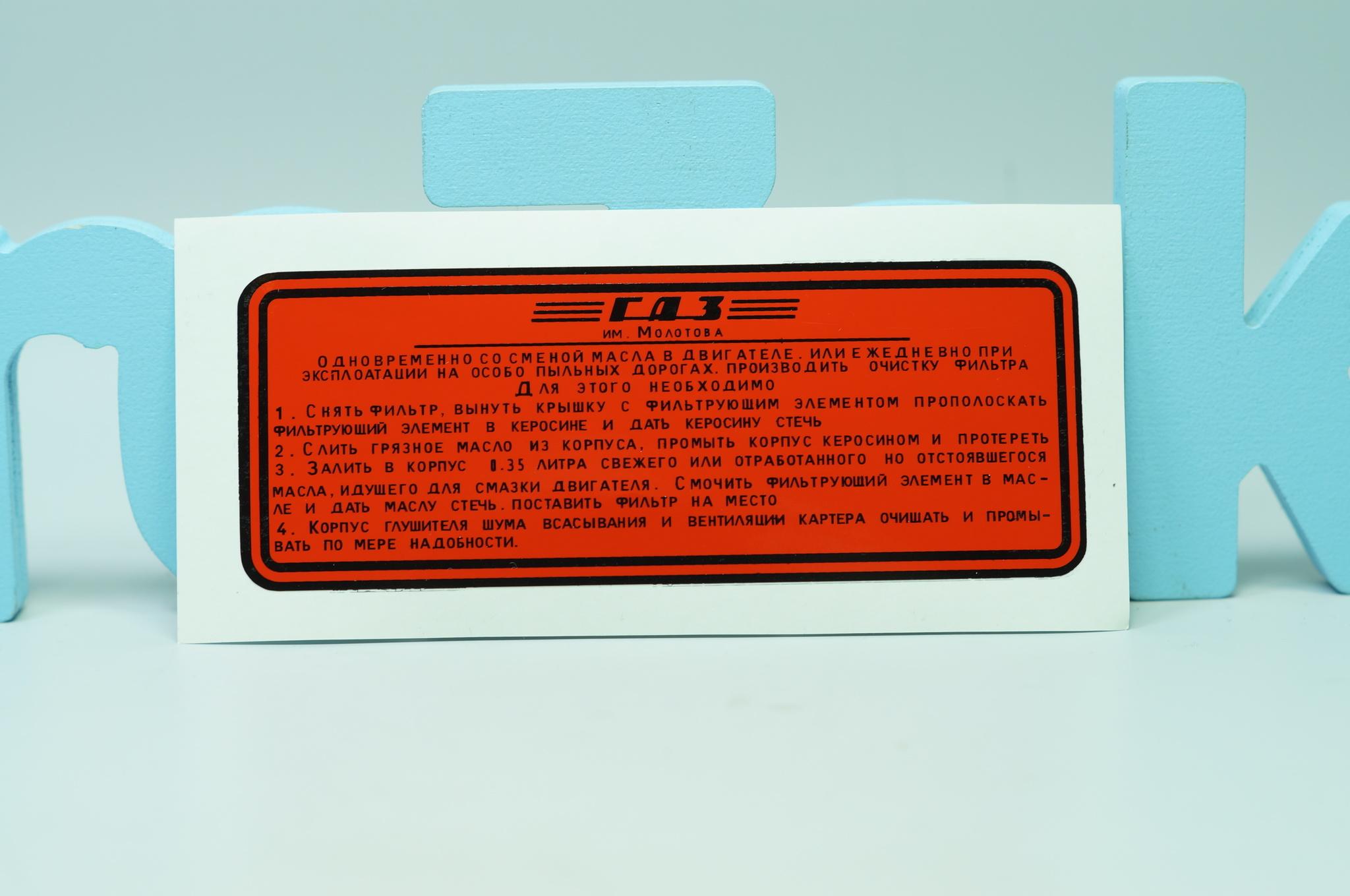 Подкапотные инструкции Газ М20