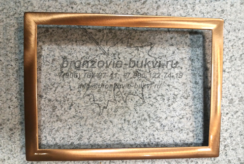 Рамка бронзовая 13х18 см, прямоугольная