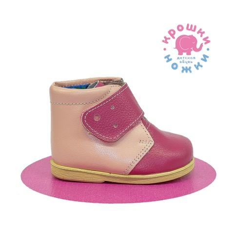 Ботинки, ясли, с  ярко-розовым носом, нат.кожа, Скороход