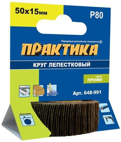 Круг лепестковый с оправкой ПРАКТИКА 50х15мм, P 80, хвостовик 6 мм, серия Профи (648-991)