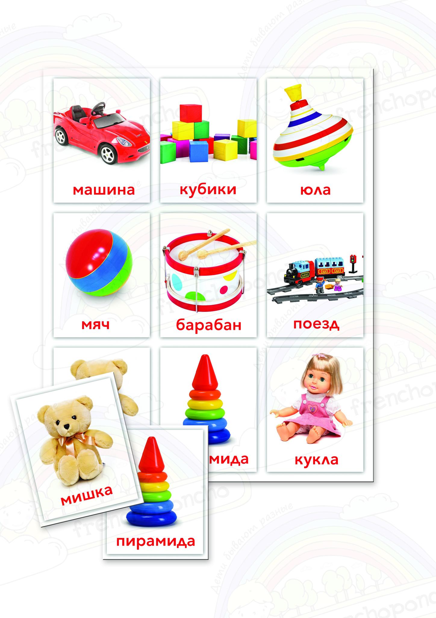 Мои игрушки. Девять карточек. Развивающие пособия на липучках Frenchoponcho (Френчопончо)