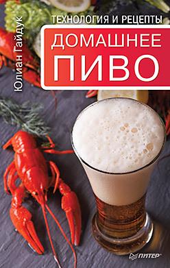 Домашнее пиво. Технология и рецепты эксмо пиво вино и сидр в домашних условиях секреты приготовления