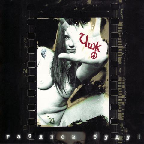 Чиж & Co – Гайдном буду (Digital) (2001)