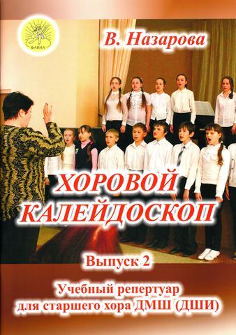 Хоровой каледоскоп Выпуск_2