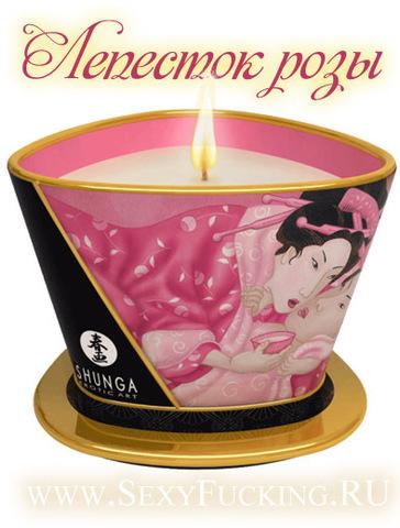 Массажная свеча - Shunga с ароматом розы (170 мл)