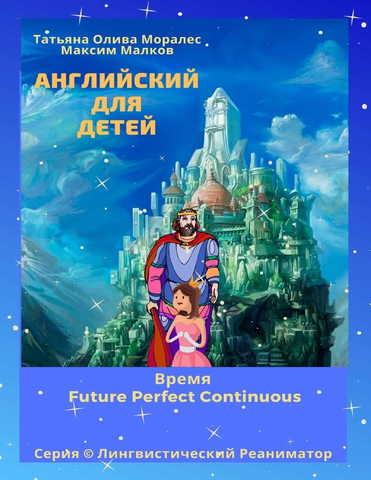 Английский для детей. Время Future Perfect Continuous. Серия © Лингвистический Реаниматор