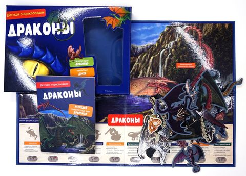 Драконы. Детская энциклопедия с магнитами