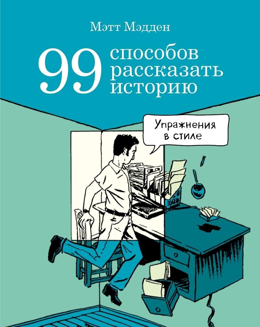 99 способов рассказать историю
