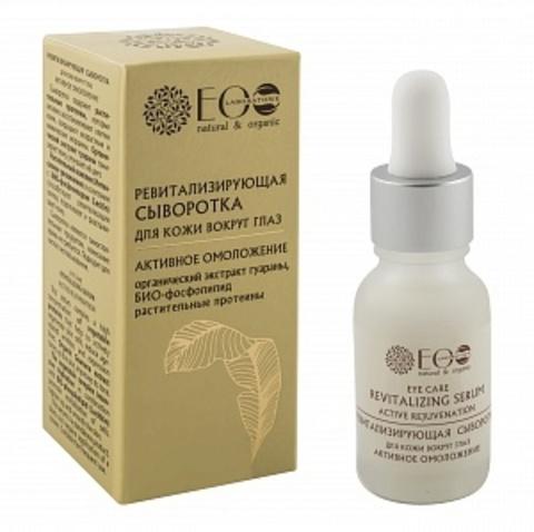 EO Laboratorie Ревитализирующая сыворотка для кожи вокруг глаз Активное омоложение 15 мл