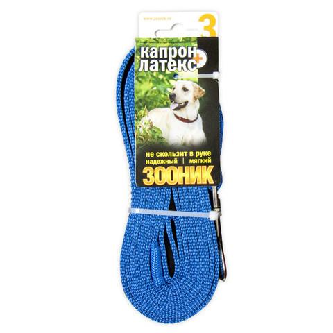 Зооник Поводок капроновый с двойной латексной нитью 3м* 20мм, Синий