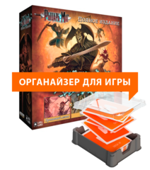 Органайзер Meeple House UTS: Сетап для игры Рыцарь-Маг