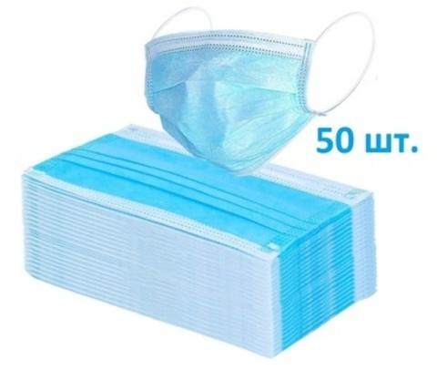Защитная маска одноразовая трехслойная  (Упаковка 50шт)