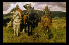 """Репродукция """"Васнецов - """"Три богатыря"""""""