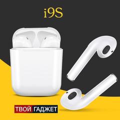 Беспроводные Bluetooth наушники TWS I9S