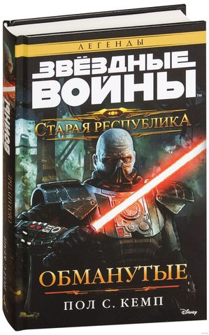 Звёздные Войны. Старая Республика. Обманутые