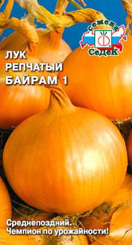 Семена Лук репчатый Байрам