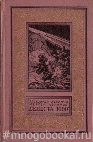 Селеста-7000