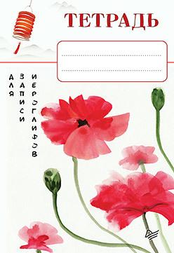 Фото - Тетрадь для записи иероглифов_Красные маки маки тетрадь для записи иероглифов