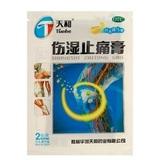Пластырь Тяньхэ противоревматический, 2шт в упаковке