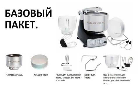 Базовый набор кухонного комбайна-тестомеса Ankarsrum, фото