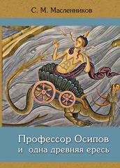 Профессор Осипов и одна древняя ересь