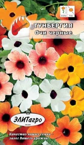 Семена Цветов Тунбергия Очи черные вьющаяся смесь