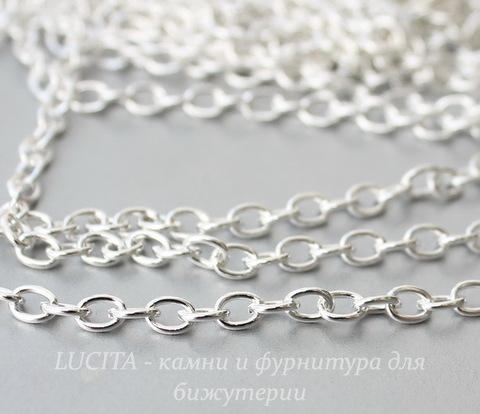 Цепь (цвет - серебро) 5х4 мм, примерно 10 м