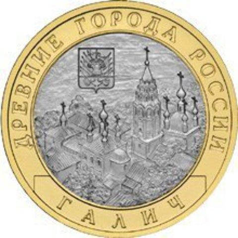 10 рублей Галич 2009 г. СПМД