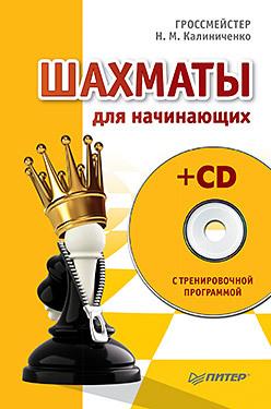 Шахматы для начинающих (+CD с тренировочной программой) питер шахматы для начинающих cd с тренировочной программой