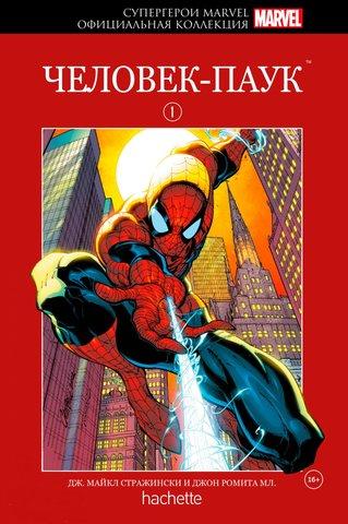 Супергерои Marvel. Официальная коллекция №1. Человек-Паук